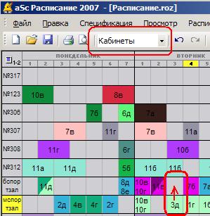 Программа хронограф по составлению расписания уроков